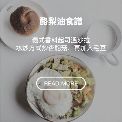 【酪梨油食譜】義式香料起司溫沙拉