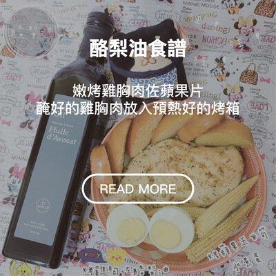 【酪梨油食譜】嫩烤雞胸肉佐蘋果片