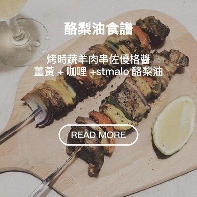 【酪梨油食譜】烤時蔬羊肉串佐優格醬
