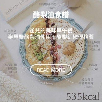 【酪梨油食譜】雀兒的美味早午餐