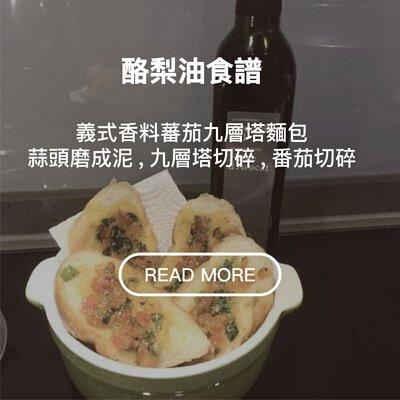 【酪梨油食譜】義式香料蕃茄九層塔麵包