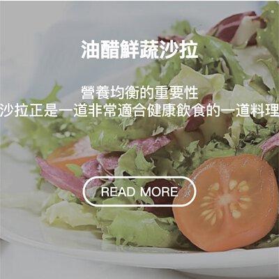 【stmalo-健康廚房-油醋鮮蔬沙拉】