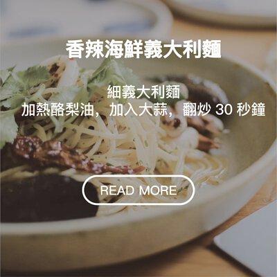 香辣海鮮義大利麵