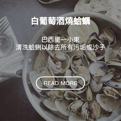 白葡萄酒燒蛤蠣