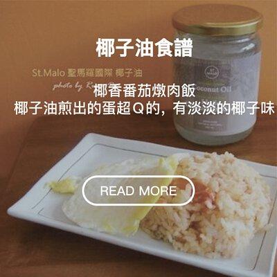 【椰子油食譜】椰香番茄燉肉飯