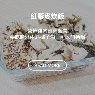 醬燒雞肉菇菇海帶紅藜麥炊飯