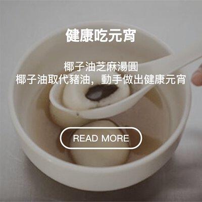 【健康吃元宵】椰子油芝麻湯圓