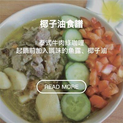 【椰子油食譜】泰式牛肉綠咖哩
