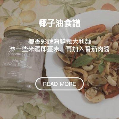 【椰子油食譜】椰香彩蔬海鮮義大利麵