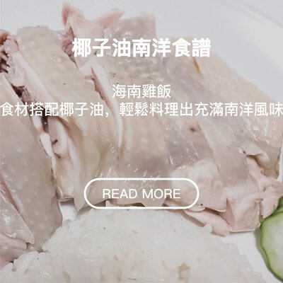 【椰子油南洋食譜】-hainanese-chicken-rice-海南雞飯