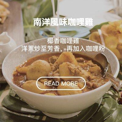 南洋風味咖哩雞