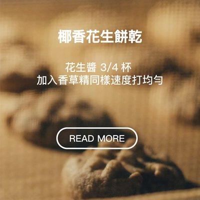 椰香花生餅乾