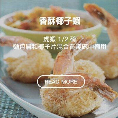 香酥椰子蝦