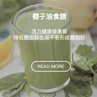 椰子油食譜活力健康綠果昔