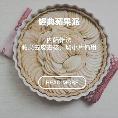 經典蘋果派