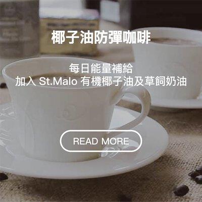 椰子油防彈咖啡