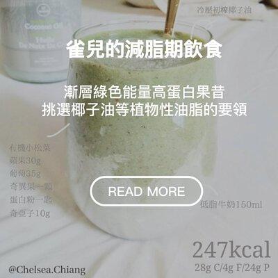 雀兒的減脂期飲食-椰子油