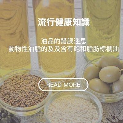 【stmalo-烹飪知識】好油怎麼選