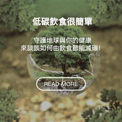 /低碳飲食很簡單,吃好好守護地球與你的健康!|好好過日子專欄