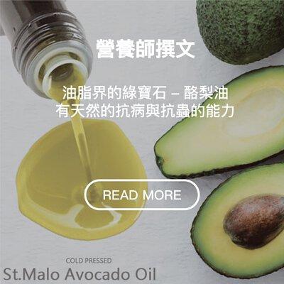 【營養師撰文】油脂界的綠寶石-酪梨油