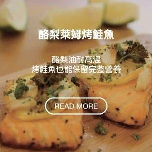 生酮飲食 萊姆香料烤鮭魚