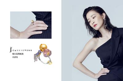 佘詩曼@Cassie Vong《粉色桃緣系列 - 愛在花間戒指》