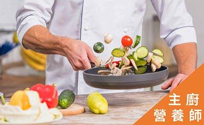 專業主廚與合格營養師合作設計菜單