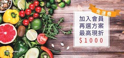 FreshRecipe享廚好食新會員折扣優惠