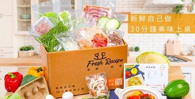 Fresh Recipe享廚好食新鮮快煮方案