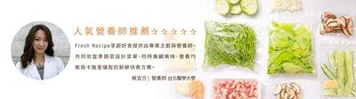 Fresh Recipe 享廚好食新鮮快煮方案營養師推薦