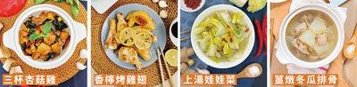FreshRecipe享廚好食新鮮快煮方案2019年12月9日週次菜單