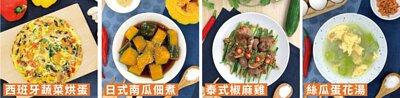 FreshRecipe享廚好食新鮮快煮方案2019年12月16日週次菜單