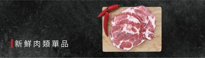 Fresh Recipe 享廚好食新鮮肉類單品