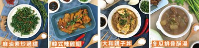 FreshRecipe享廚好食新鮮快煮方案2019年12月30日週次菜單