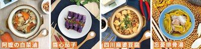 FreshRecipe享廚好食新鮮快煮方案2020年1月6日週次菜單