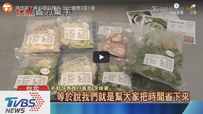 TVBS_Fresh Recipe享廚好食新鮮快煮方案_新鮮快煮食材包