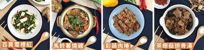 FreshRecipe享廚好食新鮮快煮方案2020年2月3日週次菜單