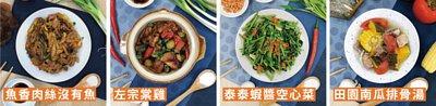 FreshRecipe享廚好食新鮮快煮方案2020年2月24日週次菜單