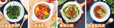 FreshRecipe享廚好食新鮮快煮方案2020年3月2日週次菜單