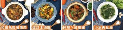 FreshRecipe享廚好食新鮮快煮方案2020年3月30日週次菜單
