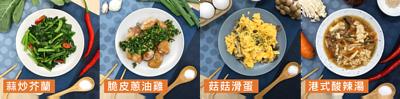 FreshRecipe享廚好食新鮮快煮方案2019年6月29日週次菜單