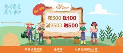 台灣農產嘉年華滿500送100滿2500送500