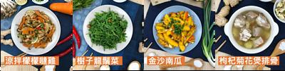 享廚好食新鮮快煮方案菜單