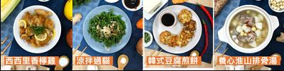 Fresh Recipe 享廚好食新鮮快煮方案菜單