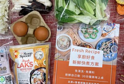 享廚好食鳳梨新鮮快煮方案
