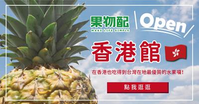 台灣水果直送香港