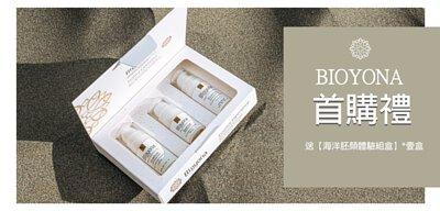 碧優娜 首購禮 海洋胚顏體驗組盒