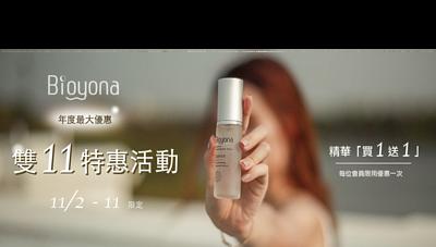 碧優娜 Bioyona 海洋胚顏幹細胞系列 TPF Skin Activating Treatment