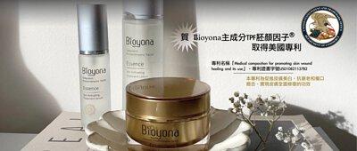 Bioyona TPF胚顏因子 Totipotent Prostembryona Factor 美國專利 促進皮膚美白 抗衰老 傷口癒合 全方位修護