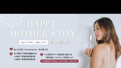 碧優娜 母親節活動 HAPPY MOTHER'S DAY SALE BIOYONA